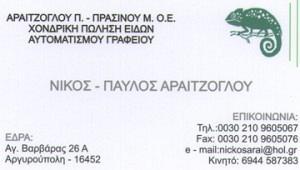 ΑΡΑΙΤΖΟΓΛΟΥ Π & ΠΡΑΣΙΝΟΥ Μ ΟΕ