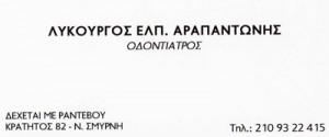 ΑΡΑΠΑΝΤΩΝΗΣ ΛΥΚΟΥΡΓΟΣ