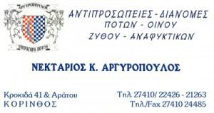 ΑΡΓΥΡΟΠΟΥΛΟΣ ΝΕΚΤΑΡΙΟΣ
