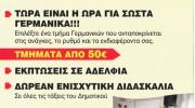 ΓΕΡΜΑΝΙΚΟ ΦΡΟΝΤΙΣΤΗΡΙΟ (ΑΡΜΕΝΙΑΚΟΥ ΜΑΡΙΝΑ)