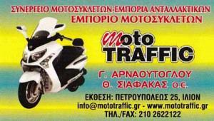 MOTO TRAFFIC (ΑΡΝΑΟΥΤΟΓΛΟΥ ΓΕΩΡΓΙΟΣ)