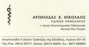 ΑΡΩΝΙΑΔΑΣ ΝΙΚΟΛΑΟΣ