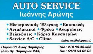 AUTO SERVICE (ΑΡΩΝΗΣ ΙΩΑΝΝΗΣ)