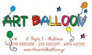 ART BALLOON (ΚΑΚΟΥΛΙΔΗΣ ΑΧΙΛΛΕΑΣ)