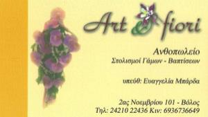 ART & FIORI (ΜΠΑΡΔΑ ΕΥΑΓΓΕΛΙΑ)