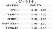 ART STYLE AGELIKI (ΠΕΤΡΟΠΟΥΛΟΥ ΑΓΓΕΛΙΚΗ & ΣΙΑ ΟΕ)