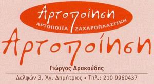 ΑΡΤΟΠΟΙΗΣΗ (ΔΡΑΚΟΥΔΗΣ ΓΕΩΡΓΙΟΣ)