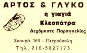 Η ΓΙΑΓΙΑ ΚΛΕΟΠΑΤΡΑ (ΜΠΟΥΡΛΕΤΟΣ ΑΘ ΠΑΝΑΓΙΩΤΗΣ)