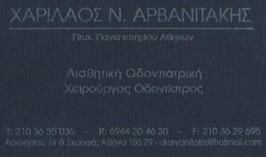 ΑΡΒΑΝΙΤΑΚΗΣ ΧΑΡΙΛΑΟΣ