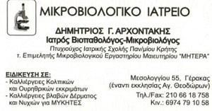 ΑΡΧΟΝΤΑΚΗΣ ΔΗΜΗΤΡΙΟΣ