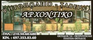ΑΡΧΟΝΤΙΚΟ (ΝΑΤΣΙΟΣ ΣΤΑΥΡΟΣ & ΑΧΙΛΛΕΑΣ)