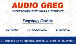 AUDIO GREG (ΓΙΝΕΛΗΣ ΓΡΗΓΟΡΙΟΣ)