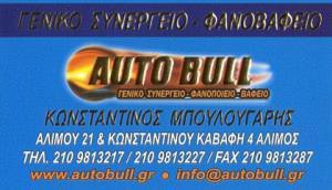 AUTO BULL (ΜΠΟΥΛΟΥΓΑΡΗΣ ΚΩΝΣΤΑΝΤΙΝΟΣ)