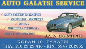 AUTO GALATSI SERVICE (ΣΚΕΜΠΡΗΣ ΑΛΕΞΑΝΔΡΟΣ)