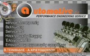 AUTOMOTIVE (ΧΡΙΣΤΟΔΟΥΛΟΥ ΑΠΟΣΤΟΛΟΣ)