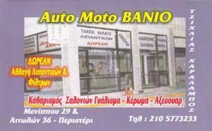 AUTO MOTO BANIO (ΤΣΙΧΛΙΑΣ ΧΑΡΑΛΑΜΠΟΣ)