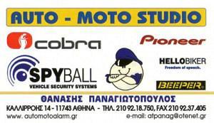 AUTO MOTO STUDIO (ΠΑΝΑΓΙΩΤΟΠΟΥΛΟΣ ΘΑΝΑΣΗΣ)