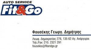 FIT & GO (ΦΟΥΣΕΚΗΣ ΔΗΜΗΤΡΙΟΣ)