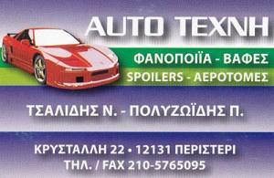 ΤΣΑΛΙΔΗΣ ΝΙΚΟΛΑΟΣ