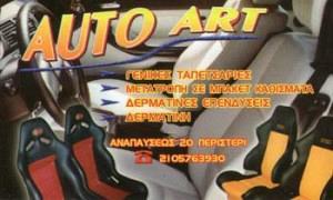 AUTO ART (ΒΕΛΕΝΤΖΑΣ ΚΩΝΣΤΑΝΤΙΝΟΣ)