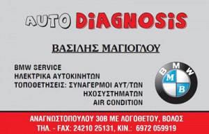 AUTODIAGNOSIS (ΜΑΓΙΟΓΛΟΥ ΒΑΣΙΛΕΙΟΣ)