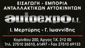 AUTOEXPO ΑΕ (ΜΕΡΤΥΡΗΣ & ΙΩΑΝΝΙΔΗΣ)