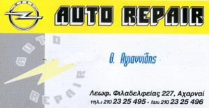 AUTO REPAIR (ΑΓΙΑΝΝΙΔΗΣ & ΣΙΑ ΕΕ)