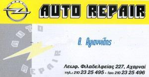 AUTO REPAIR (ΑΓΙΑΝΝΙΔΗΣ & ΣΙΑ ΕΕ)