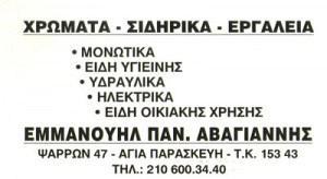 ΑΒΑΓΙΑΝΝΗΣ ΕΜΜΑΝΟΥΗΛ