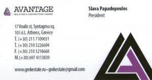 AVANTAGE ESTATE & CONSTRUCTION COMPANY
