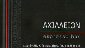 ΑΧΙΛΛΕΙΟΝ CAFE
