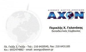 AXON (ΓΑΛΑΝΑΚΗ ΔΗΜΗΤΡΑ & ΣΙΑ ΟΕ)
