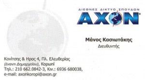 AXON (ΚΟΡΩΠΙ)