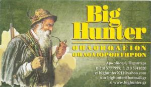 BIG HUNTER (ΚΑΝΤΖΙΚΗ Α ΜΟΝΟΠΡΟΣΩΠΗ ΕΠΕ)
