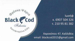 BLACK COD (ΣΟΛΟΓΛΟΥ ΚΩΝΣΤΑΝΤΙΝΑ)