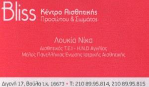 ΒLISS (ΝΙΚΑ  ΛΟΥΚΙΑ)