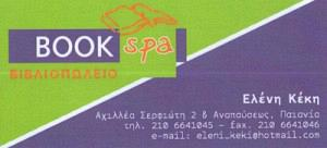 BOOK SPA (ΚΕΚΗ ΕΛΕΝΗ)