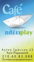 PLAY (ΚΑΤΙ ΝΑ PLAY)
