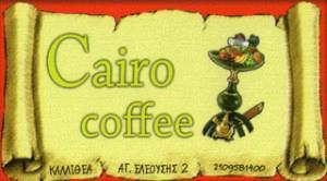CAIRO COFFEE (ABASKHARON Α ASHAM Ν ALLAA ΟΕ)