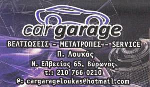 CAR GARAGE (ΛΟΥΚΑΣ ΠΑΝΑΓΙΩΤΗΣ)