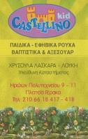 CASTELLINO (ΛΑΣΚΑΡΑ ΧΡΥΣΟΥΛΑ)
