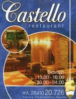 CASTELLO (ΚΩΣΤΗΣ ΒΑΣΙΛΕΙΟΣ)