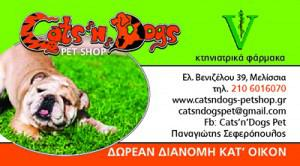 CATS N DOGS (ΣΕΦΕΡΟΠΟΥΛΟΣ ΠΑΝΑΓΙΩΤΗΣ)