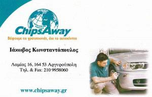 CHIPS AWAY (ΚΩΝΣΤΑΝΤΟΠΟΥΛΟΣ ΦΩΤΗΣ & ΙΑΚΩΒΟΣ ΕΕ)
