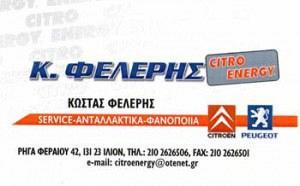ΦΕΛΕΡΗΣ ΚΩΝΣΤΑΝΤΙΝΟΣ (CITRO ENERGY)