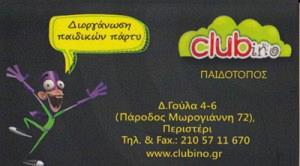 CLUBINO (ΣΤΕΦΟΣ & ΣΙΑ ΕΕ)