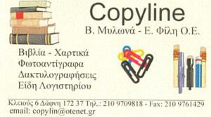 COPYLINE (ΜΥΛΩΝΑ Β & ΦΙΛΗ Ε ΟΕ)