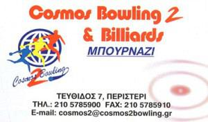 COSMOS BOWLING 2 ΕΠΕ