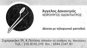 ΔΑΚΟΥΤΡΟΣ ΑΓΓΕΛΟΣ
