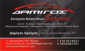 DAMIGOS SERVICE (ΔΑΜΙΓΟΣ ΑΡΤΕΜΗΣ)